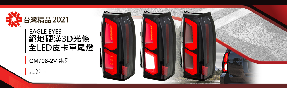 EAGLE EYES 絕地硬漢3D光條全LED皮卡車尾燈